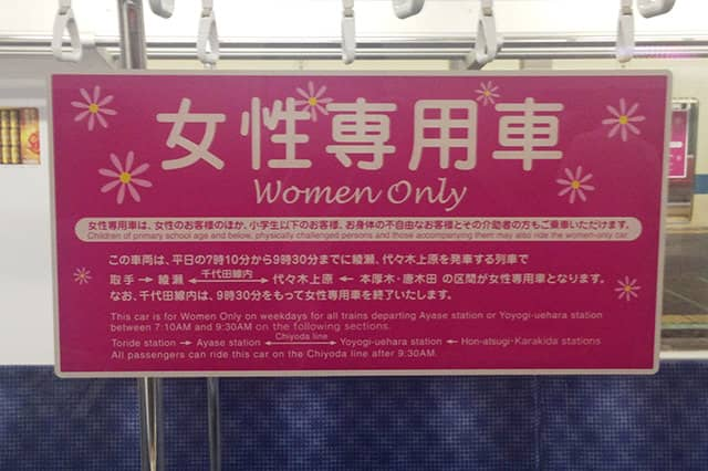 """Woman Only"" sign inside Tokyo Metro carriage"